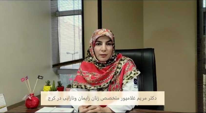 دکتر مریم غلام پور درباره ناباروری مردان