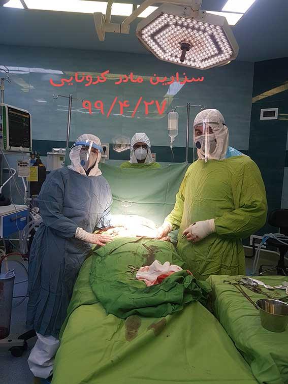 سزارین مادر کرونایی_ دکتر مریم غلامپور